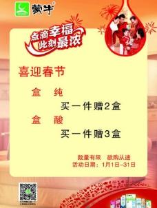 蒙牛春节海报图片