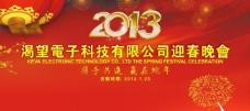 2013 春节 晚会 背景图片