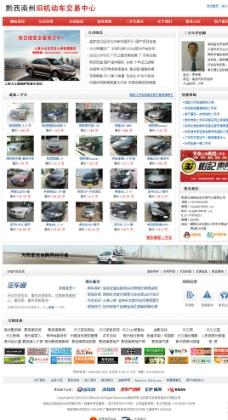 二手车网站模板图片