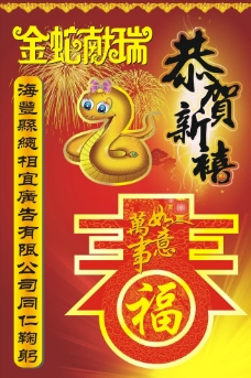 恭贺新禧 蛇年 春禧图片