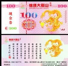 100元现金券