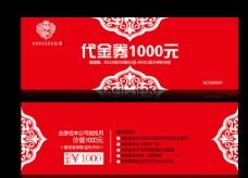 红色 古典 代金券图片