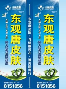 东观唐皮肤灯箱广告图片