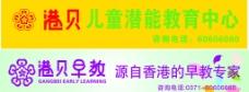 香港港贝 早教 儿童潜能开发 教育图片