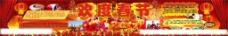 欢度春节宣传栏图片