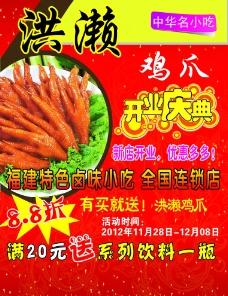福建名小吃宣传单图片