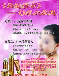 美容产品活动展板图片