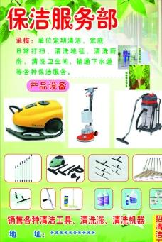 保洁服务部宣传单图片