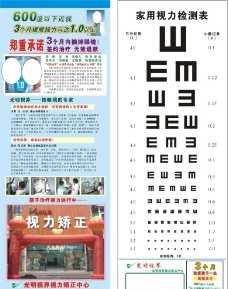 光明视界视力表图片