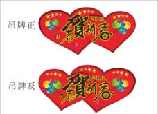 2013新春吊牌图片