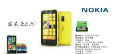 诺基亚620手机图片