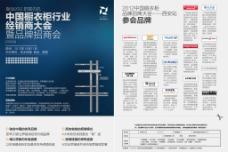中國櫥衣柜行業 經銷商大會宣傳單張圖片