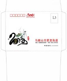 2013信封图片