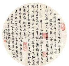 竹林七贤书法图片