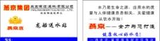 燕京水名片图片