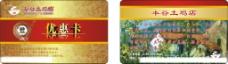 贵宾卡 VIP卡 会员卡 优惠卡图片