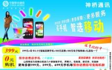 中國移動報紙廣告圖片