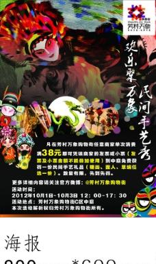 民间艺术海报设计图片