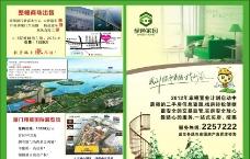 绿色家园房产宣传单图片