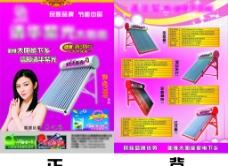 太阳能宣传页图片