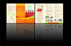 中心医院晨光服务宣传三折页图片