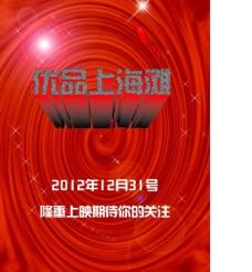 优品上海超旋海报图片