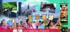 香港三天三夜游图片