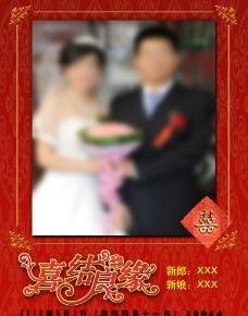 结婚喜庆模板图片