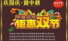 国庆中秋 双节庆 双节钜惠图片