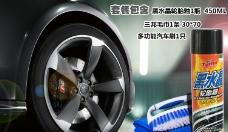 汽车轮胎清洁养护图片