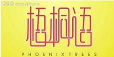 梧桐语字体图片