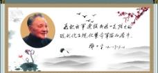 邓小平题词图片