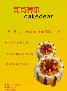 蛋糕单页图片