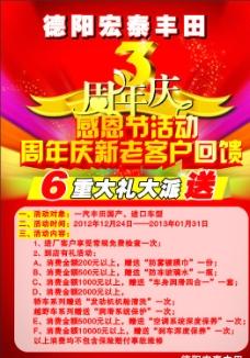 汽车周年庆海报图片