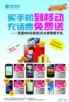 中国移动通信3G手机海报图片