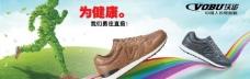 鞋海报鞋图片