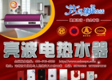 热水器广告图片