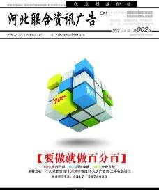 创意 杂志封面图片