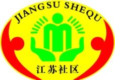江苏社区图片