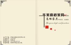 家具画册封面图片