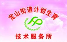 计划生育技术服务所图片