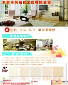 家装彩页图片