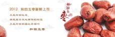 和田玉枣 淘宝网 广告位促销图片