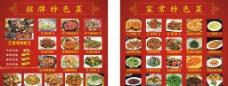 重庆烤鱼菜谱图片