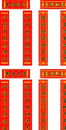 恭贺新禧春节对联图片