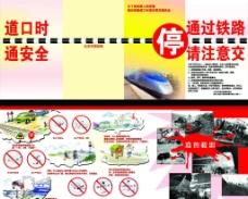 铁路 安全主意宣传图片