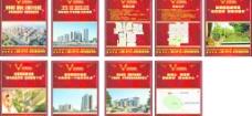 房地产户外广告(位图合层)图片
