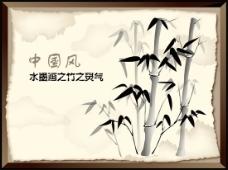 水墨画之竹之灵气中国风PSD素材