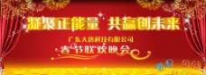 春节晚会图片