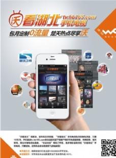 中国联通 手机促销海报